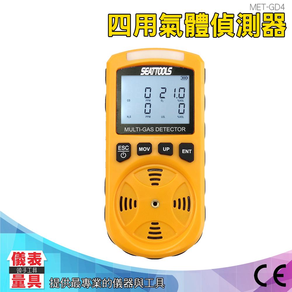 MET-GD4 四用氣體偵測器 儀表量具 一氧化碳檢測儀 一年保固 優惠價 校正報告