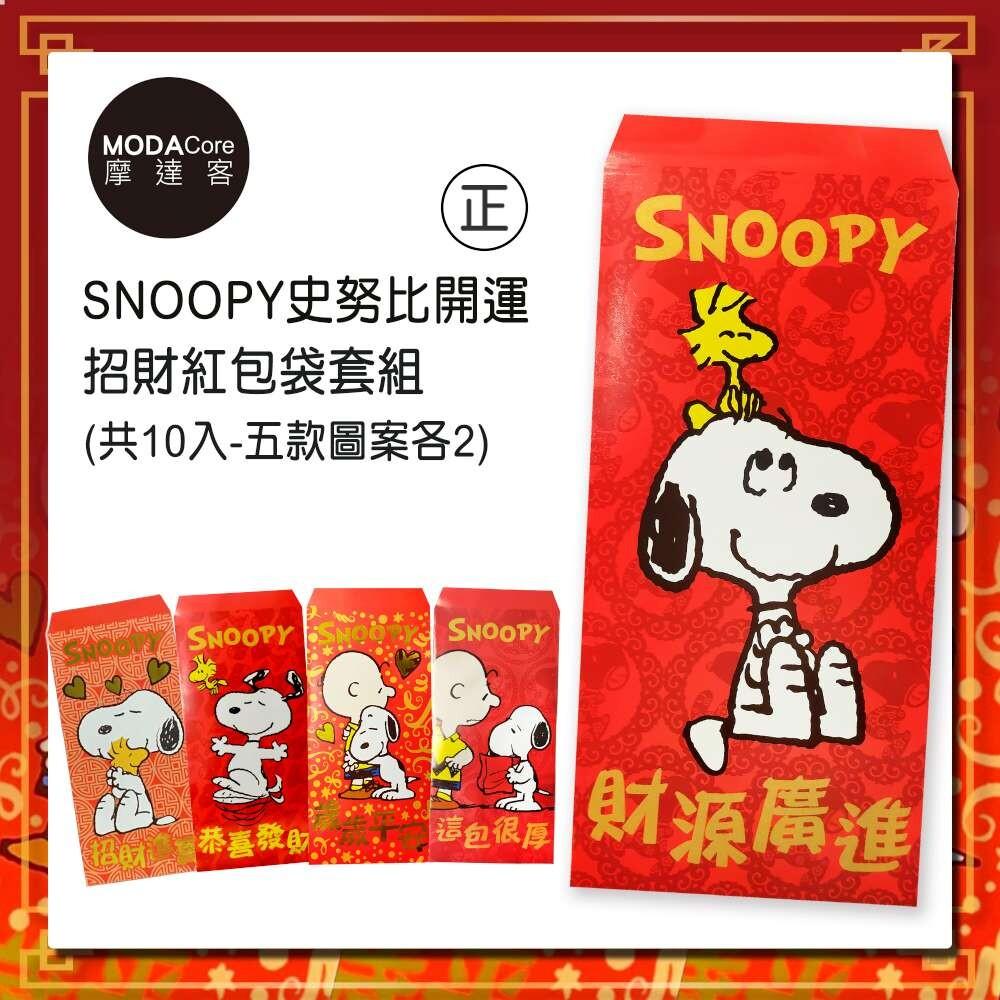 農曆新年春節snoopy史努比開運招財紅包袋套組(10入)正版