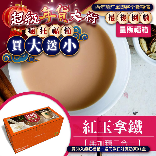 歐可茶葉 真奶茶 紅玉拿鐵無糖款瘋狂福箱(50包/箱)