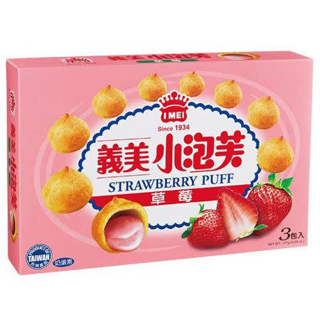 義美小泡芙-草莓口味171g