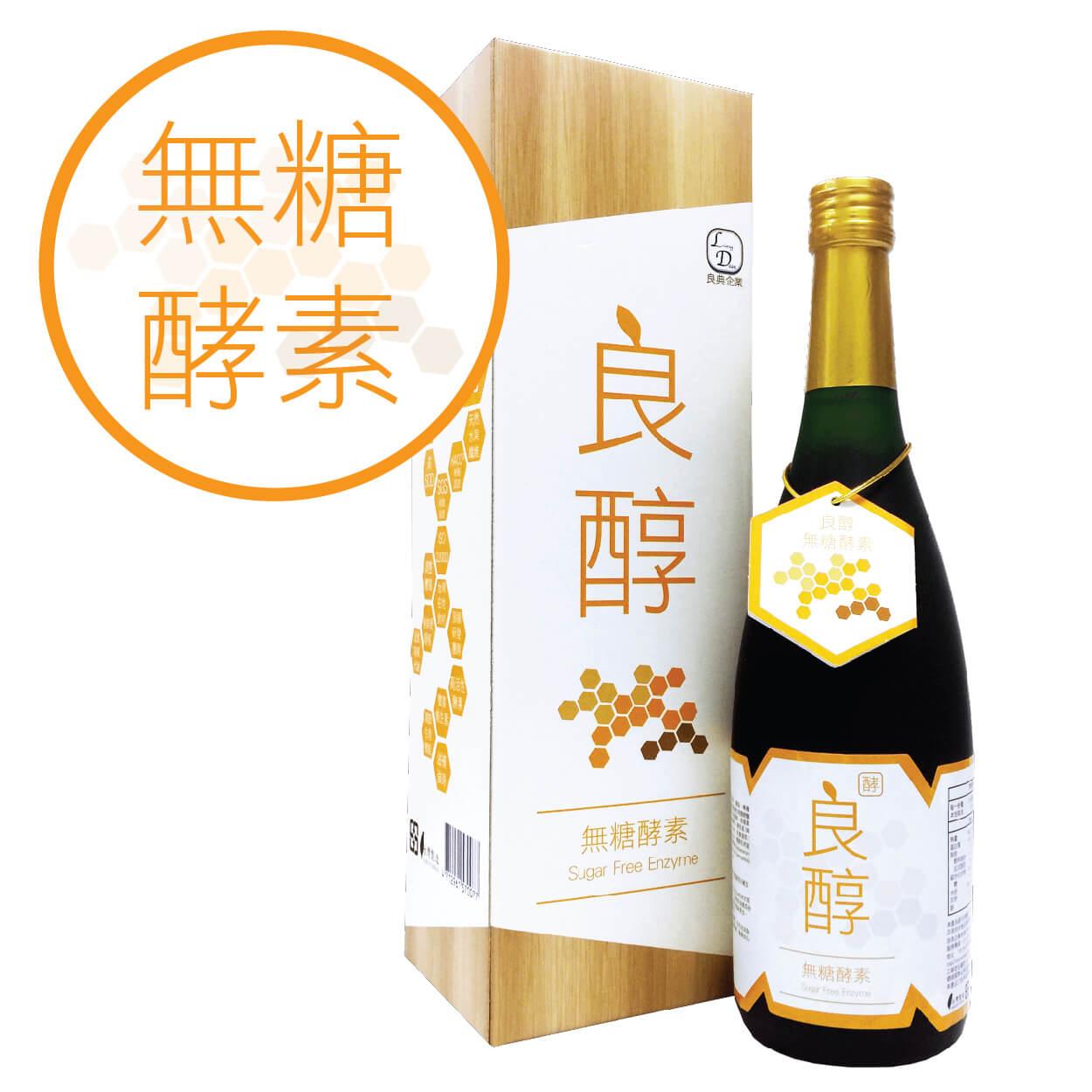 ◆【良醇酵素】無糖 天然綜合水果益生菌酵素(醱酵液)◆600ml/瓶◆頂尖實驗室合作研發團隊製作◆