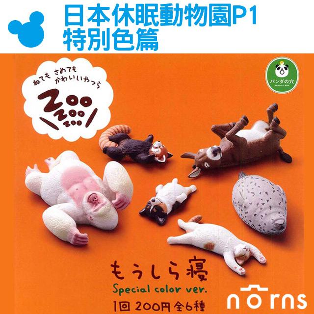 【日本休眠動物園P1特別色篇】Norns T-ARTS扭蛋 ZooZooZoo 睡覺動物 轉蛋 熊貓之穴 新色