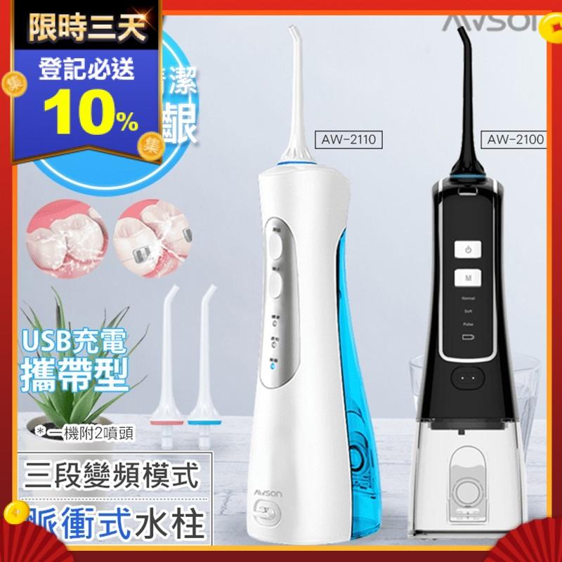 【日本AWSON歐森】USB充電式潔淨沖牙機/洗牙機AW-2110