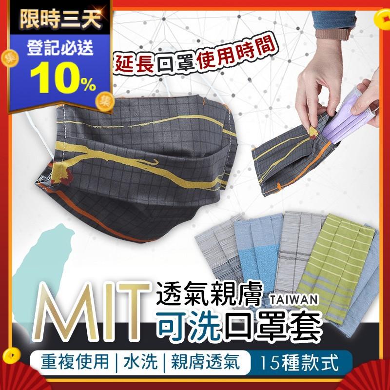 MIT透氣親膚可洗口罩套(快速)(5 入)