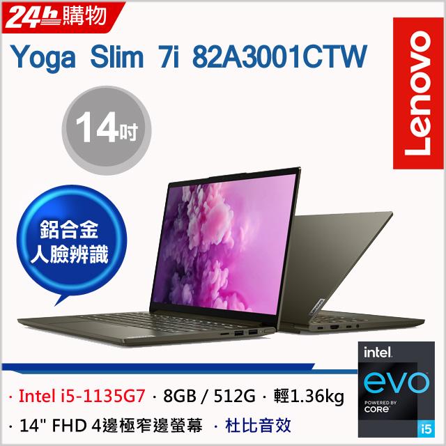 Lenovo Yoga Slim 7i 82A3001CTW 野戰綠 (i5-1135G7/8G/512G PCIe/W10/FHD/14)