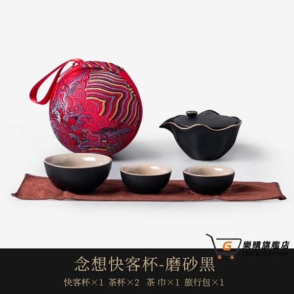 快客杯 旅行功夫茶具套裝便攜式快客杯收納包一壺三杯陶瓷戶外迷你泡茶壺