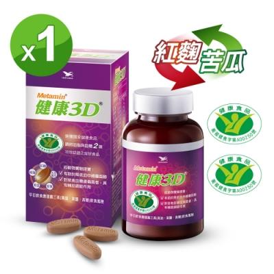 統一 健康3D 90錠 * 1罐 (健康食品降低膽固醇+調節血糖雙效認證)
