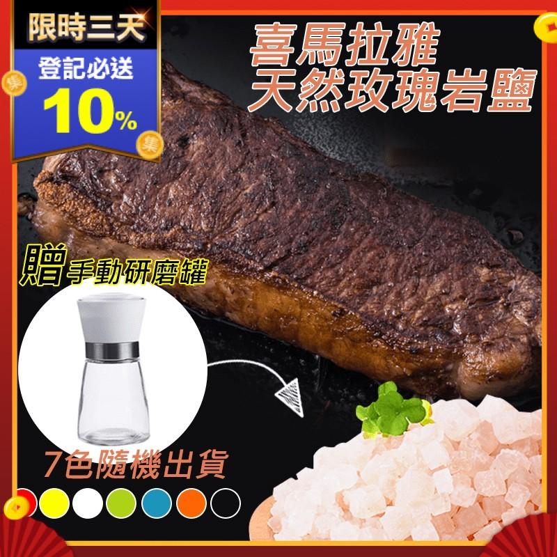 喜馬拉雅山玫瑰岩鹽(粗鹽200g)(3 盒)