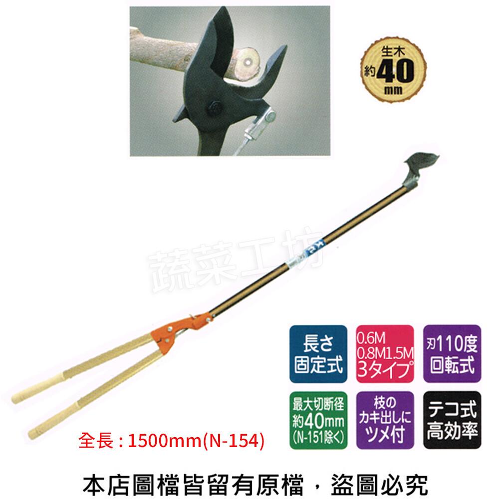 太丸1500鋁柄太枝剪(1.5m)n-154(日本原裝進口nishigaki西垣螃蟹牌)