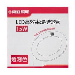 東亞15W LED高效率環形燈管-燈泡色