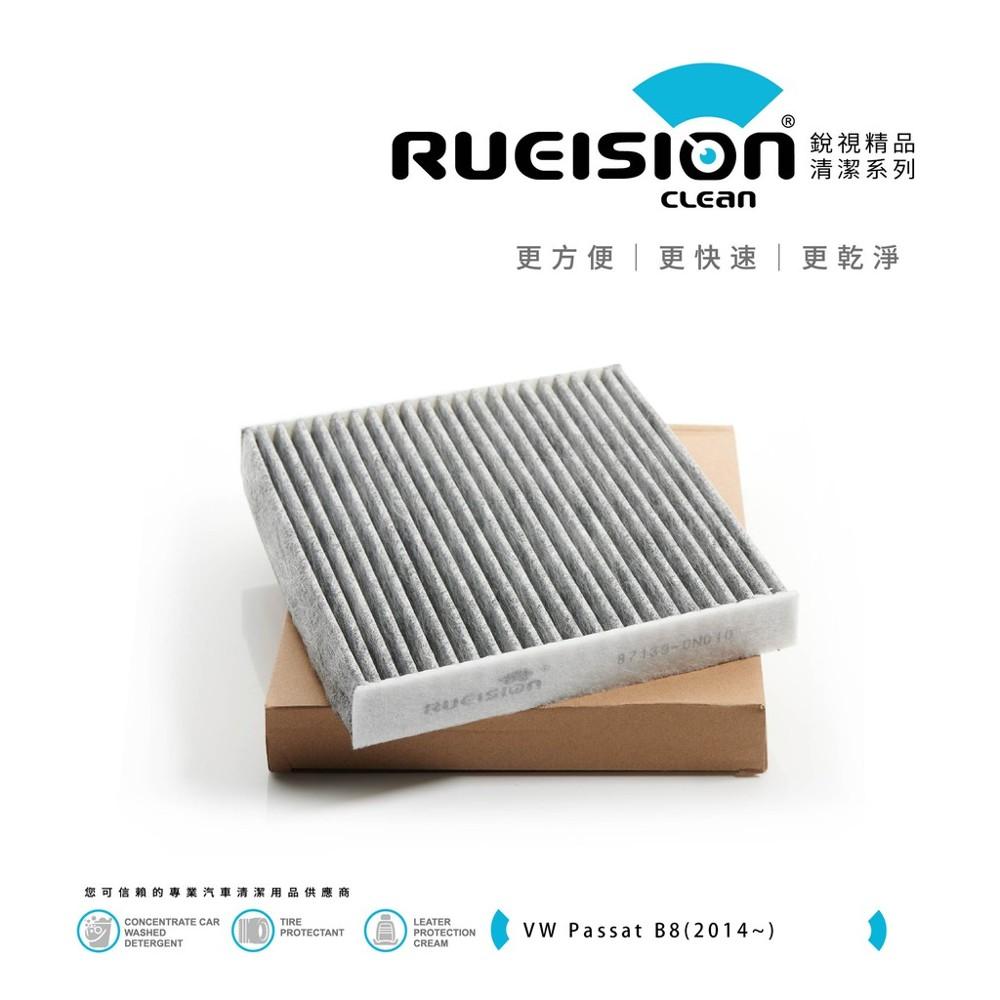 銳視 vw passat b8 冷氣濾網 冷氣濾芯 空調濾網 活性碳 (2014~) passa濾網