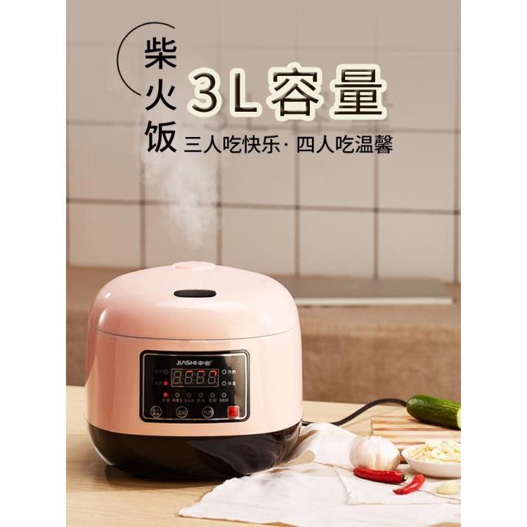 電飯煲 電飯煲鍋家用3L厚釜迷你小型智能 多功能1-2人宿舍3-4煮粥