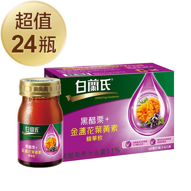 《白蘭氏》黑醋栗+金盞花葉黃素精華飲(60ml/6入)x4盒