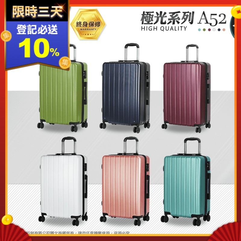 【American Explorer 美國探險家】29吋 行李箱 雙排輪 旅行箱