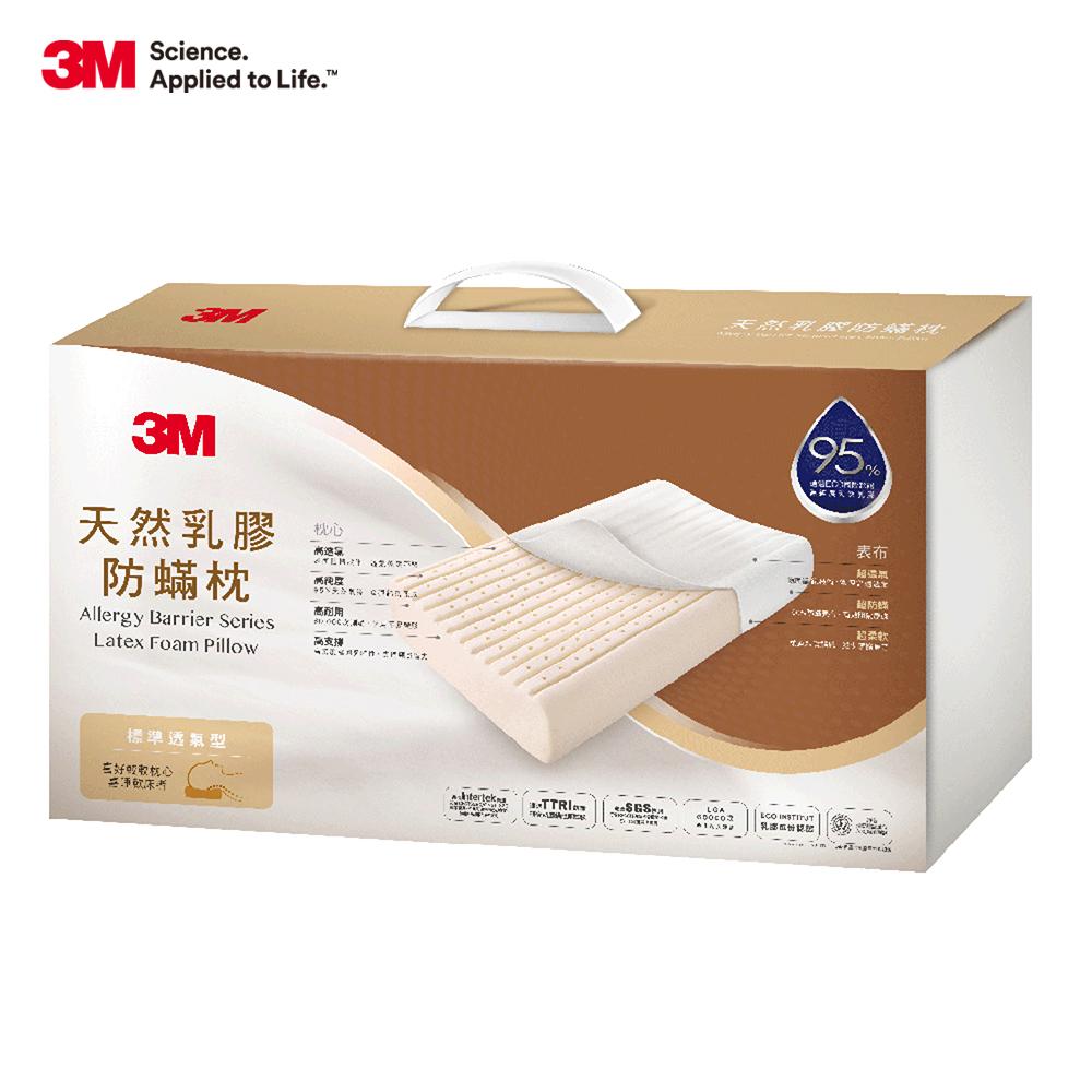 3M天然乳膠防蹣枕-標準透氣型