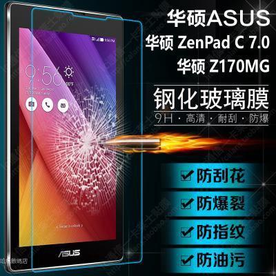華碩ZenPad C 7.0平板手機 鋼化玻璃膜 ASUS Z170C 平板玻璃保護貼 保護膜 防摔