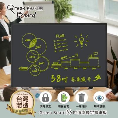 Green Board 58吋 清除鎖定電紙板 商務會議手寫板 教學黑板 大尺寸