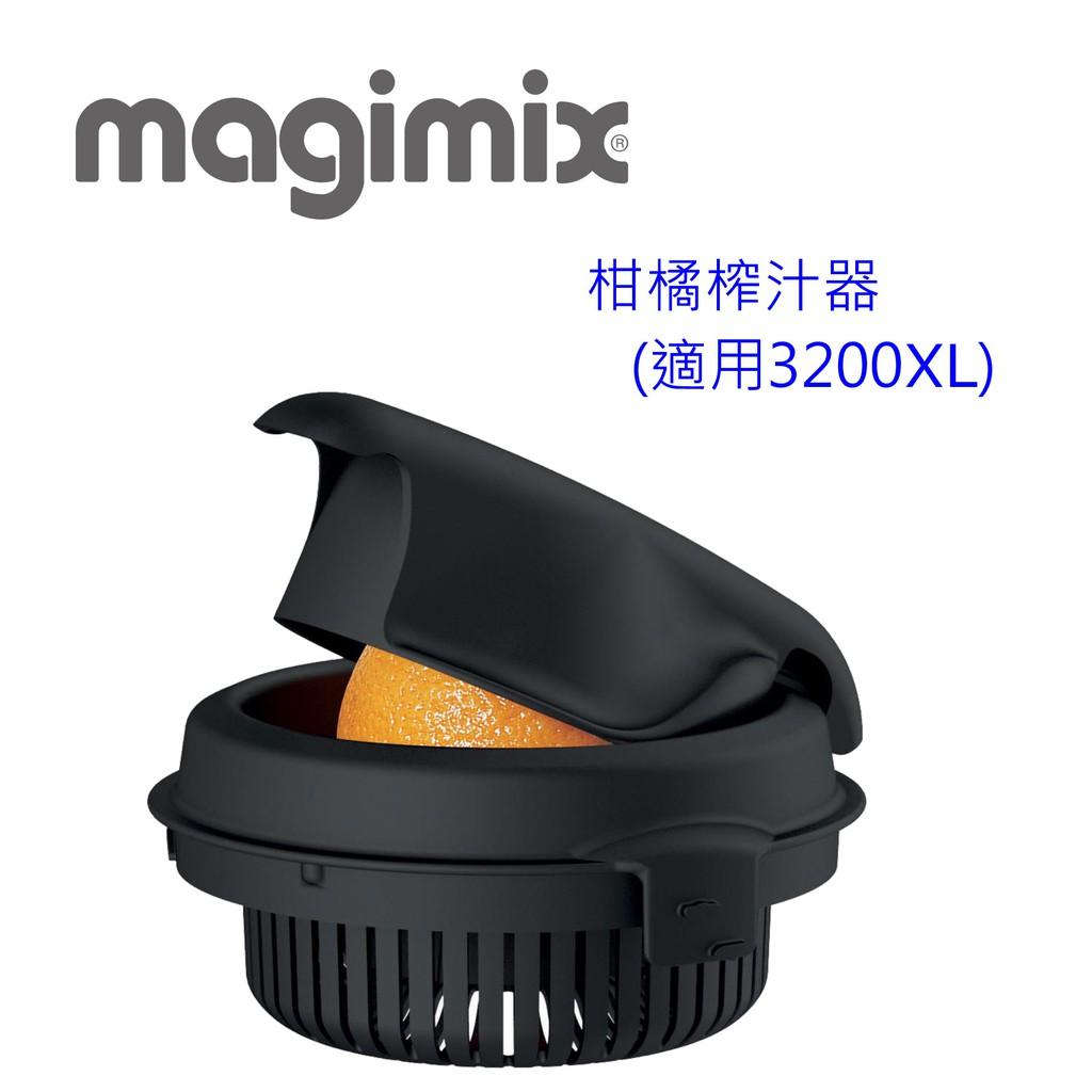 【Magimix】法國柑橘榨汁器(適用3200XL)