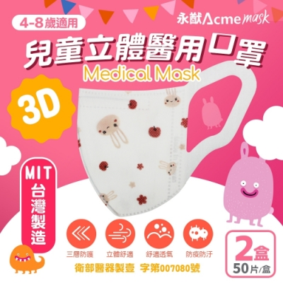 [限時下殺]永猷 雙鋼印拋棄式醫用口罩 成人黑色/兒童3D立體口罩(50入/盒)-3款式任選2盒