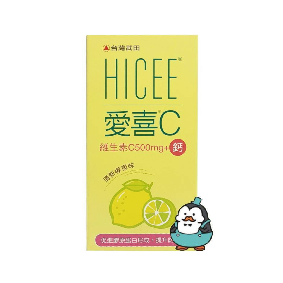 台灣武田 愛喜C 維生素C 500mg 鈣 60錠/瓶 清新檸檬味 口嚼錠