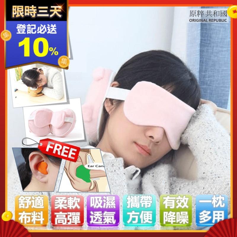馬卡龍二合一頸枕眼罩 + 矽膠耳塞