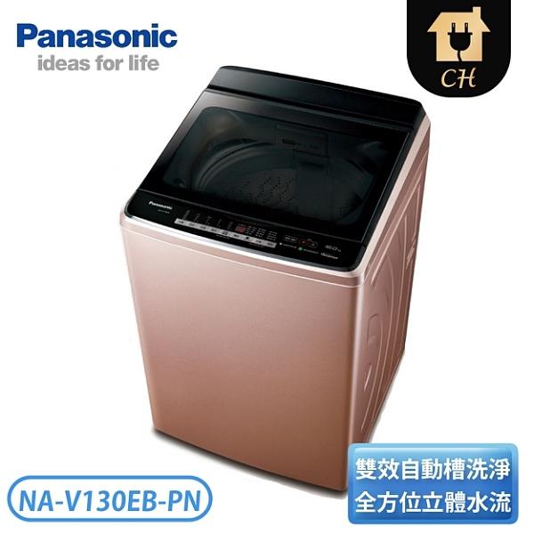 Panasonic 國際牌 13公斤 Nanoe X變頻洗衣機-玫瑰金 NA-V130EB-PN