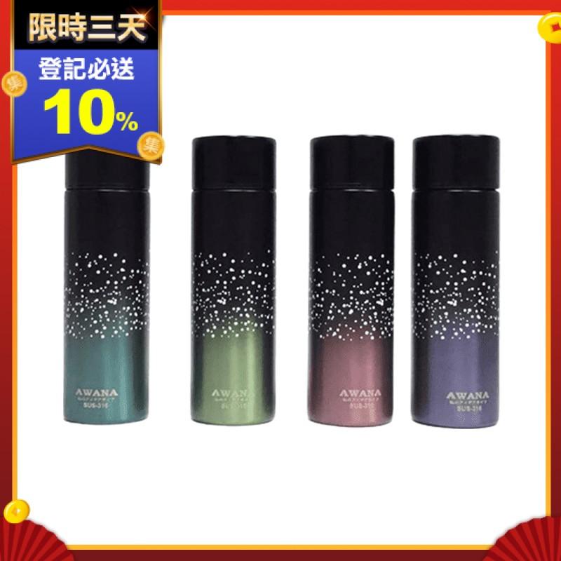 AWANA 316炫彩口袋杯(KD-150D) 150ml