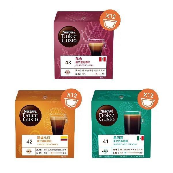 NESCAFE 雀巢 咖啡膠囊 秘魯限定版 哥倫比亞限定版 有機墨西哥美式咖啡 黑皮TIME