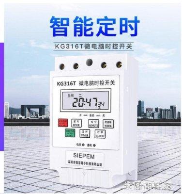 220V定時器 30A大功率時控開關 220v全自動微電腦KG316T時間控制器定時開關--一十百搭