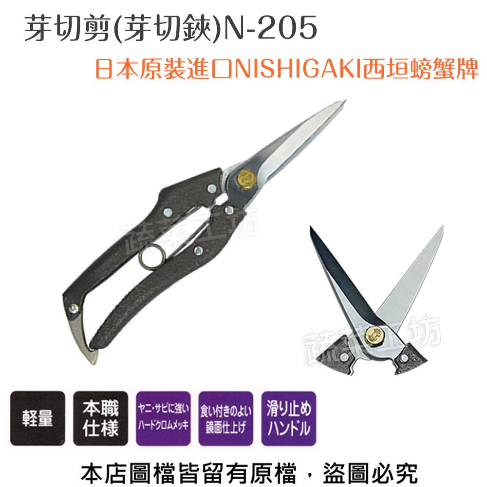 芽切剪(芽切鋏)n-205(日本原裝進口nishigaki西垣螃蟹牌)