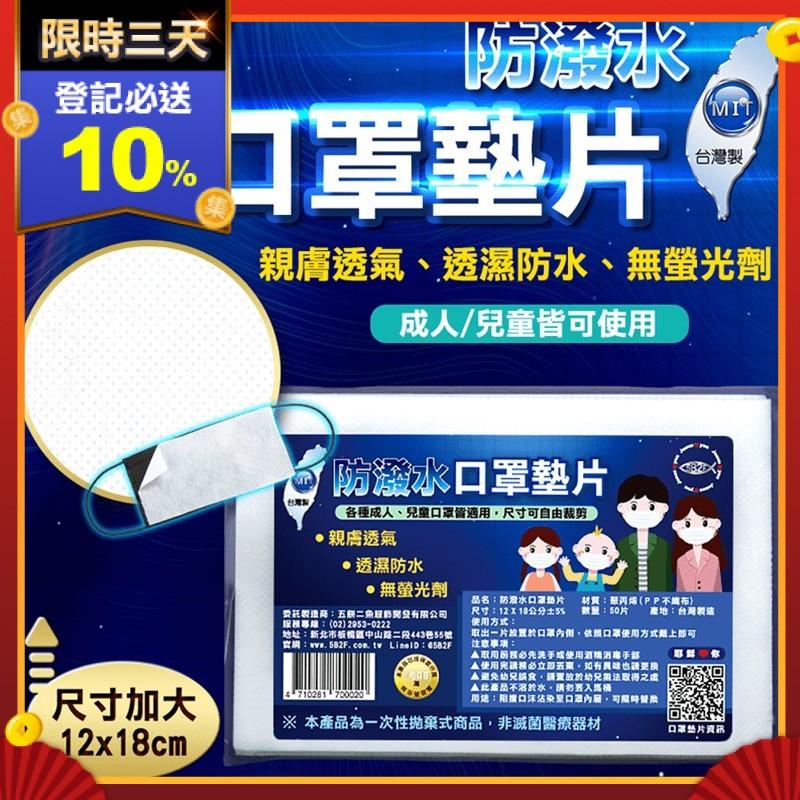 防潑水口罩墊片(100 片)
