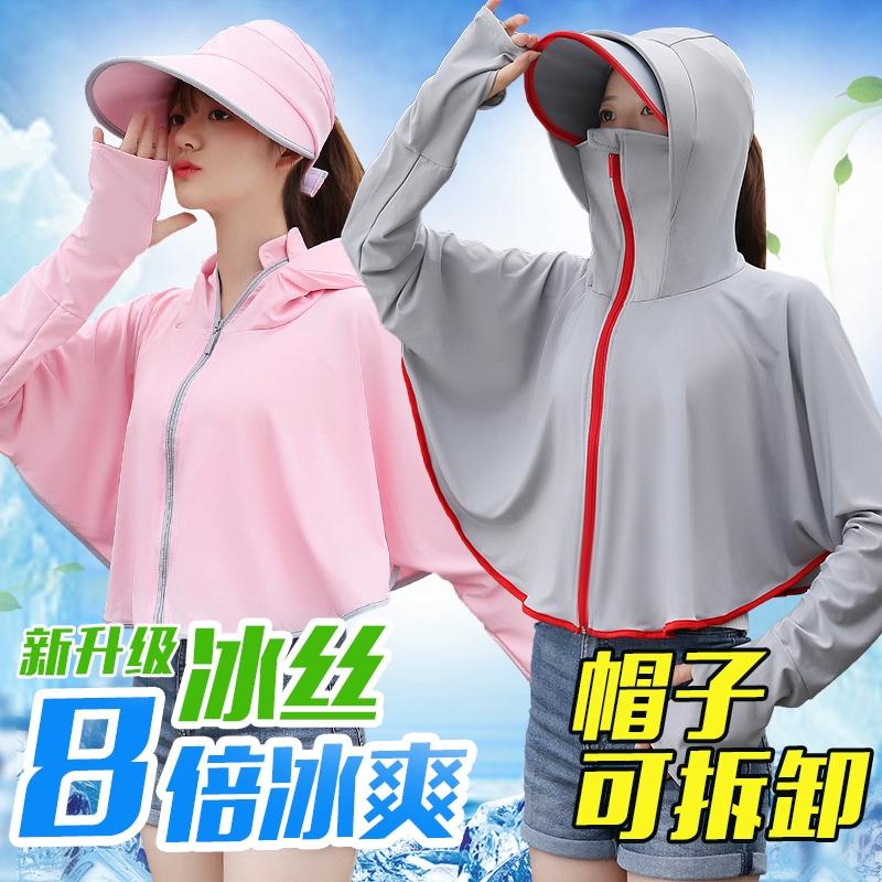【免運】 防曬衣 女2020夏季 新款 騎車冰絲 防曬服防 紫外線透氣 防曬衫 長袖外套