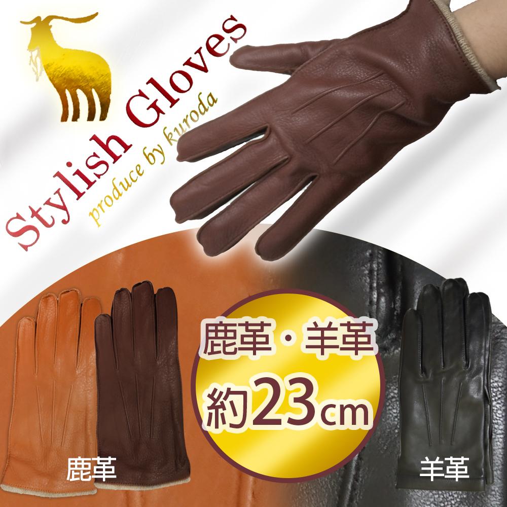 《HOYA-Life日本生活館》日本 真皮 羊革 鹿革 手套 防風 防寒 禦寒 保暖 皮手套 23cm