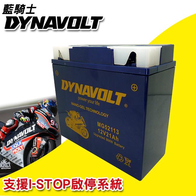 重機/機車 DYNAVOLT 藍騎士 奈米膠體電池 MG52113 機車電瓶 重機電池 機車電池 壽命長 充電 不漏液