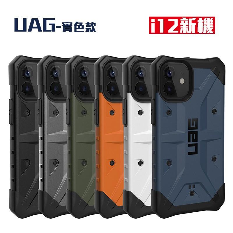 uag耐衝擊保護殼 實色款 iphone 12 系列