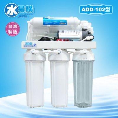 【水易購左營店】ADD-102型 逆滲透RO純水機 -電磁閥.低壓裝置*超值頂級配件《NSF-ISO認證》