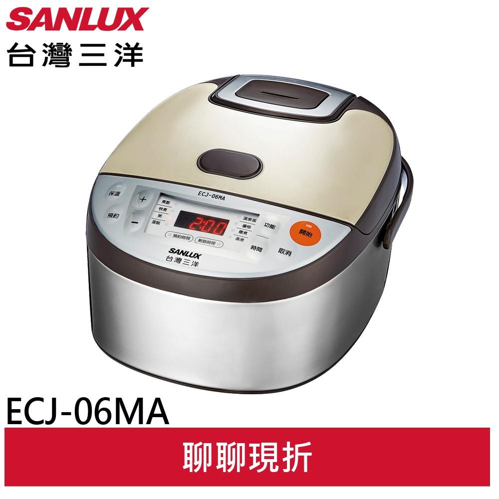 SANLUX 台灣三洋 6人份微電腦電子鍋 ECJ-06MA(輸碼89折)