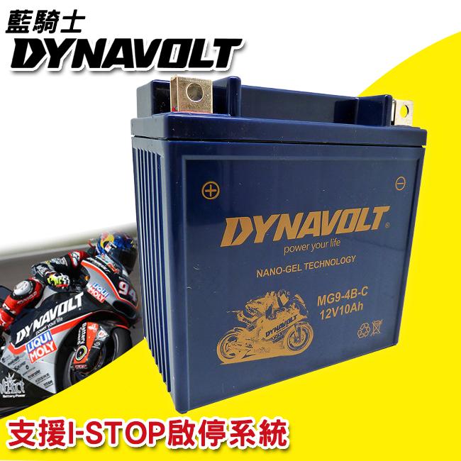 重機/機車 DYNAVOLT 藍騎士 奈米膠體電池 MG9-4B-C 機車電瓶 重機電池 機車電池 壽命長 充電 不漏液