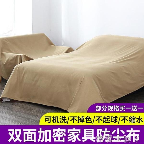 家具防塵布沙發遮灰布床防塵罩遮蓋防灰塵布家用擋灰遮塵布大蓋布 蘿莉新品