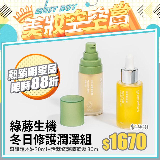 綠藤生機Greenvines 奇蹟辣木油30ml+活萃修護精華露 30ml