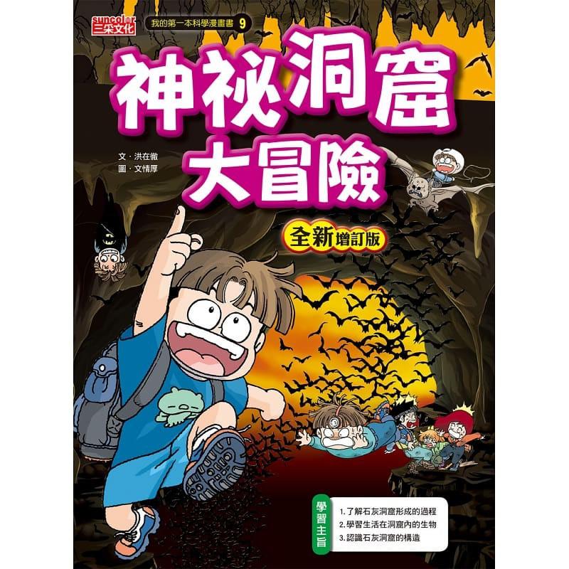 三采 我的第一本科學漫畫書9:神祕洞窟大冒險【全新修訂版】9789863425113【童書繪本】(缺書售完為止)