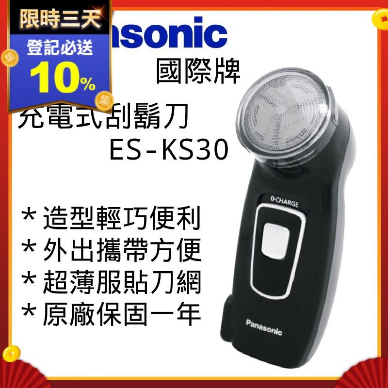 Panasonic國際牌 充電式刮鬍刀 ES-KS30超薄服貼刀網,貼合臉型造型