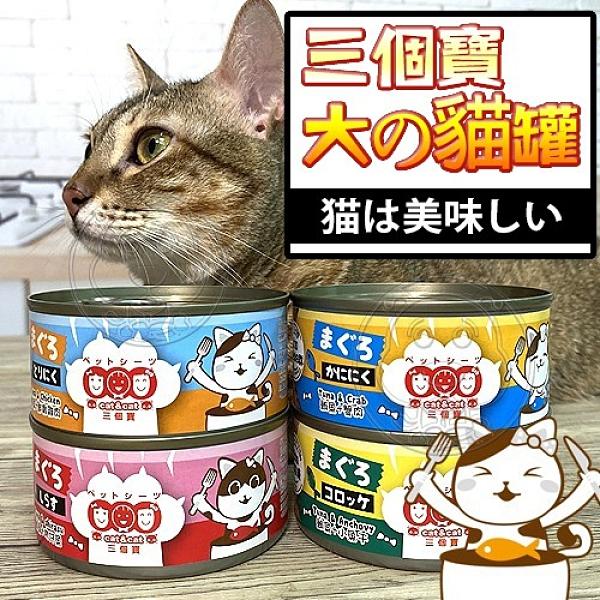 【培菓幸福寵物專營店】三個寶》滿足貓罐-鮪魚底機能營養綜合貓餐罐170g 大貓罐 副食罐