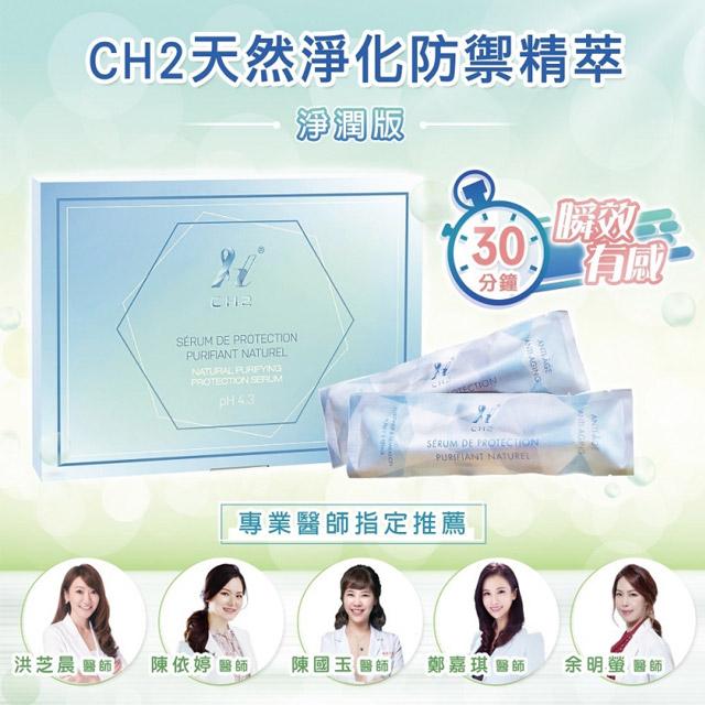 【CH2】天然淨化防禦精華 浸潤版(2.5ml*5)