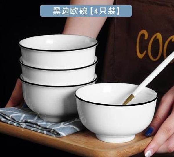 碗 景德鎮日式碗碟套裝家用北歐盤子陶瓷碗筷餐具吃飯米飯碗小碗【快速出貨八折下殺】