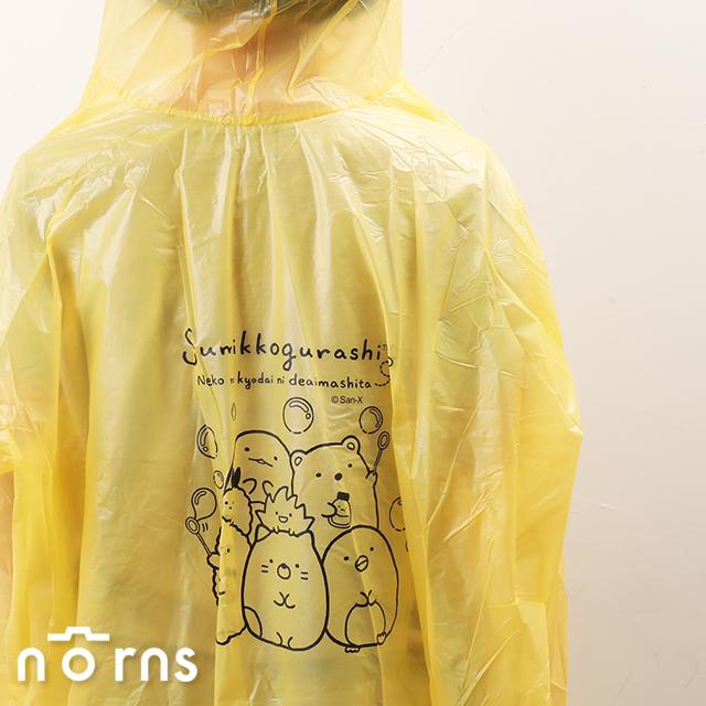角落小夥伴成人輕便雨衣-Norns 正版授權 黃色雨衣