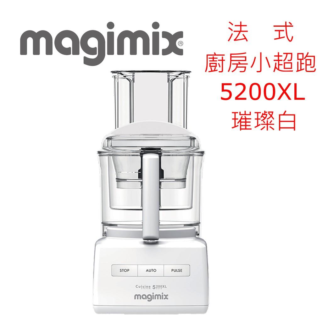 【Magimix】法國廚房小超跑萬用食物處理機5200XL-(璀璨白)送冷壓果汁配件