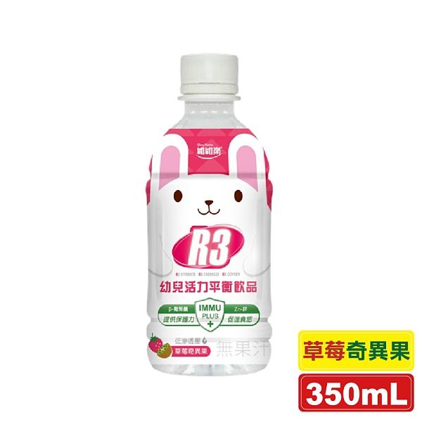 維維樂 R3幼兒活力平衡飲品PLUS (草莓奇異果) 350ml/瓶 (電解質補充) 專品藥局【2016543】