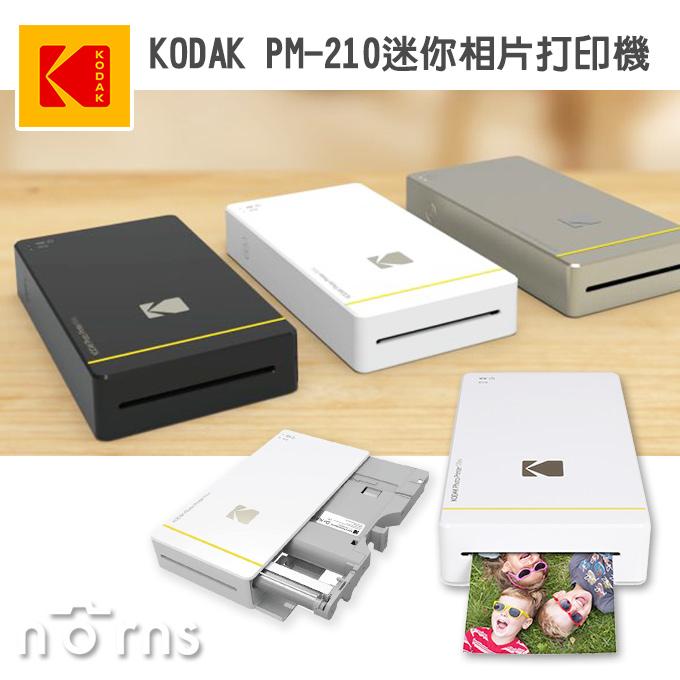【KODAK PM-210迷你相片打印機】Norns 柯達 口袋型無線相印機 白金黑 相片冲印機 手機 公司貨保固一年