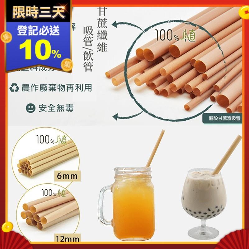 【100%植】斜口環保甘蔗吸管(100 支)
